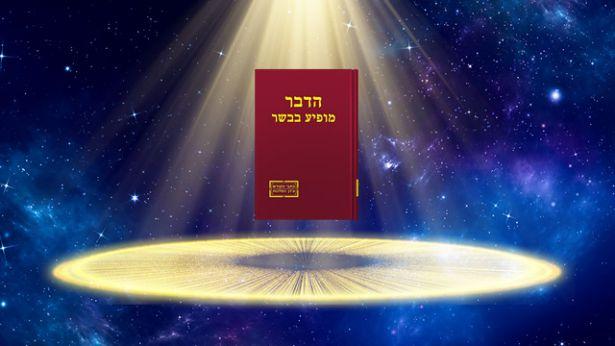 3. שמו של אלוהים אומנם משתנה, אך מהותו לעולם לא תשתנה.