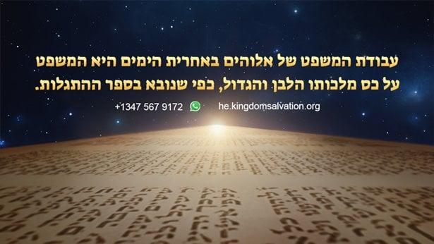 עבודת המשפט של אלוהים באחרית הימים היא המשפט על כס מלכותו הלבן והגדול, כפי שנובא בספר ההתגלות