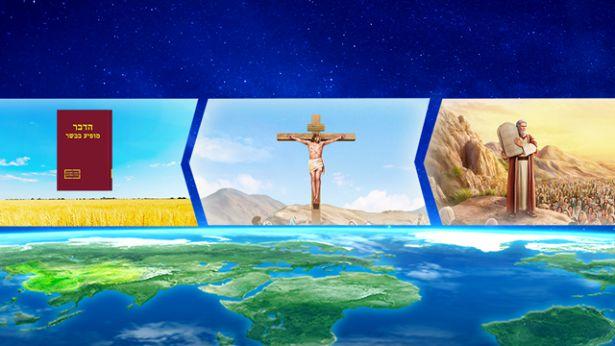 3. הקשר בין כל אחד משלושת שלבי עבודתו של אלוהים.