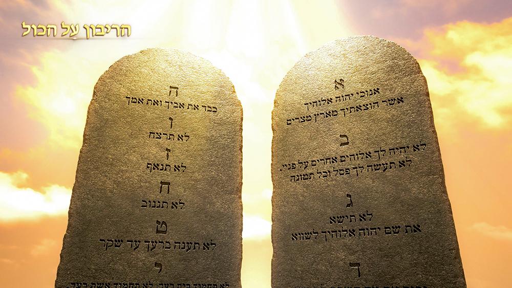 מה שיש להבין אודות עבודתו של אלוהים בעידן החוק