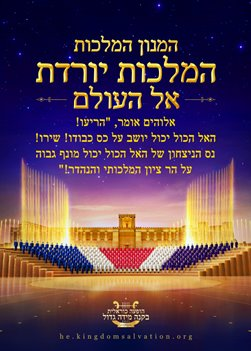 חוגגים את הגעת ימות המשיח - המנון המלכות: המלכות יורדת אל העולם - הופעה כוראלית בקנה מידה גדול