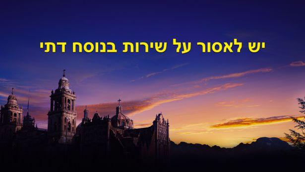 יש לאסור על שירות בנוסח דתי