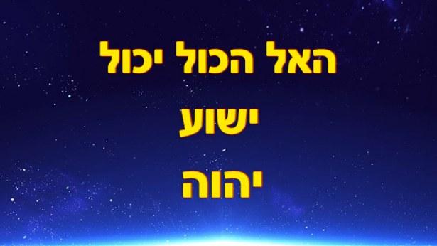 1. מדוע אלוהים קרוי בשמות שונים בעידנים שונים? מה חשיבותם של שמותיו של אלוהים?