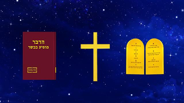 2. מה הקשר בין כל שלב בעבודתו של אלוהים ושמו של אלוהים?