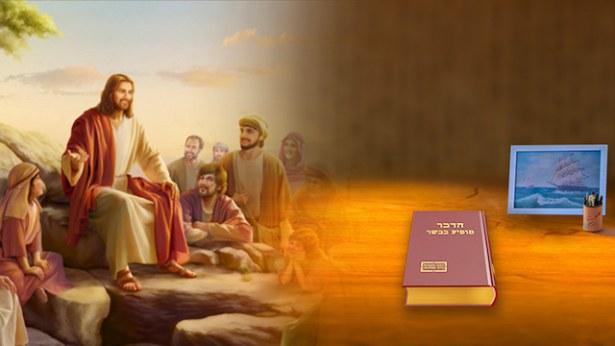 1. מה ההבדל בין הדברים שהאדון ישוע ביטא בעידן החסד והדברים שהאל הכול יכול מבטא בעידן המלכות?