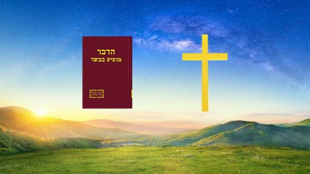 2. מה ההבדל בין אופן עבודתו של האדון ישוע בעידן החסד ואופן עבודתו של האל הכול יכול בעידן המלכות?
