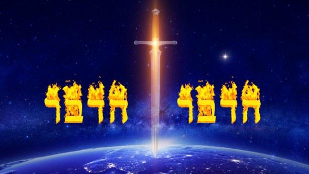 9. כיצד העובדה שאלוהים מתגלם כבשר ודם כדי לעשות את עבודת המשפט שמה קץ לאמונתה של האנושות באל המעורפל ולתקופה החשוכה של ריבונות השטן?
