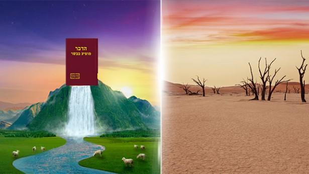 1. מהי האמת? מהם ידע ודוקטרינה של ספרי הקודש?
