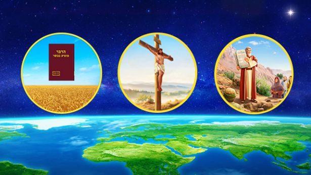 1. עליכם לדעת את המטרה של שלושת שלבי העבודה של ניהול אלוהים את האנושות.