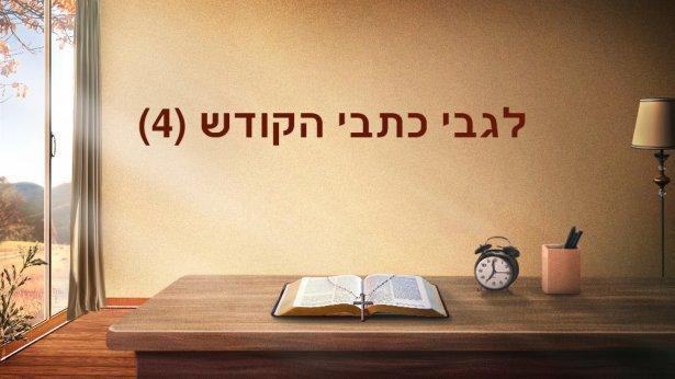 לגבי כתבי הקודש (4)