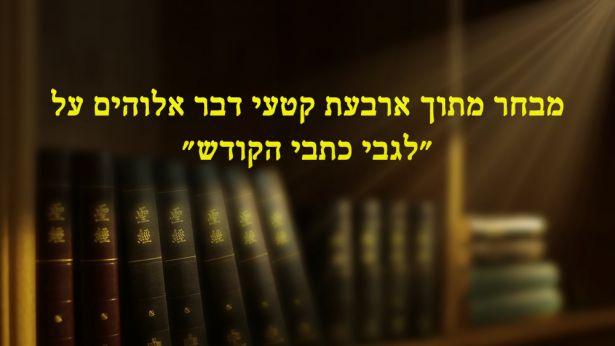 """מבחר מתוך ארבעת קטעי דבר אלוהים על """"לגבי כתבי הקודש"""""""