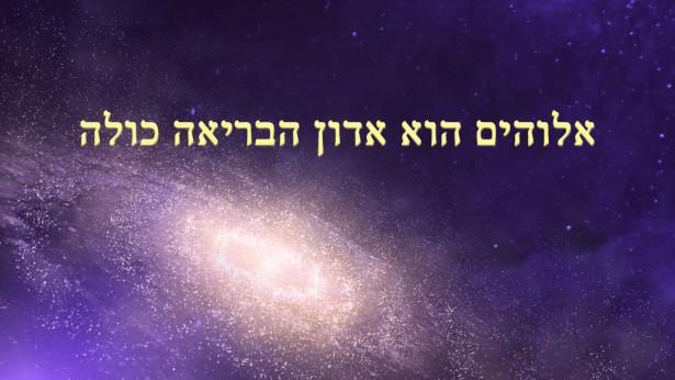 אלוהים הוא אדון הבריאה כולה
