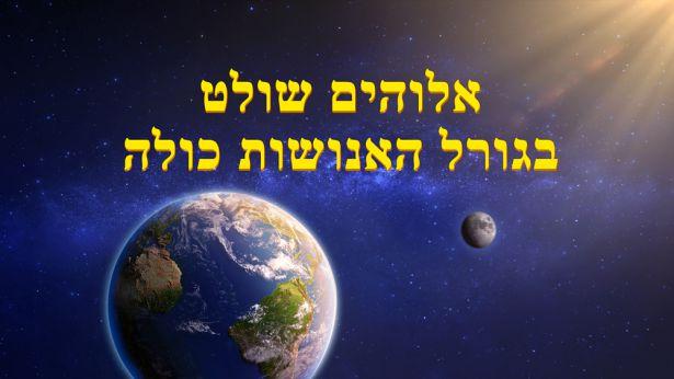 אלוהים שולט בגורל האנושות כולה
