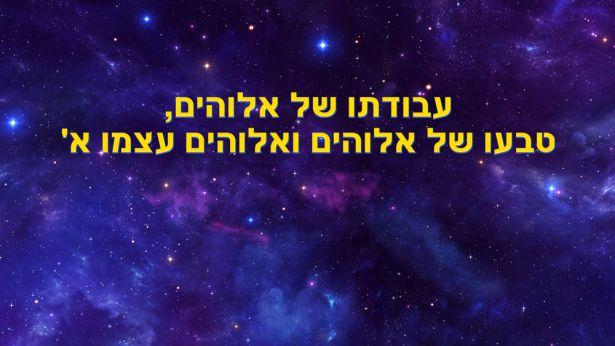 עבודתו של אלוהים, טבעו של אלוהים ואלוהים עצמו א'