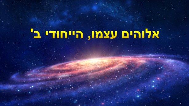 עבודתו של אלוהים, טבעו של אלוהים ואלוהים עצמו ב'