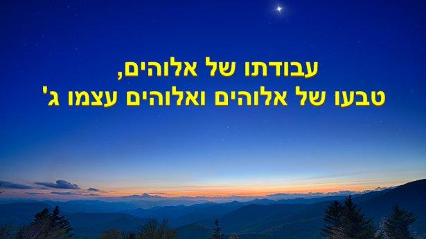 עבודתו של אלוהים, טבעו של אלוהים ואלוהים עצמו ג'