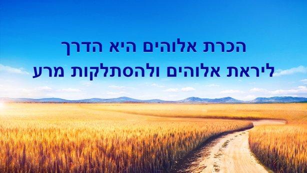 הכרת אלוהים היא הדרך ליראת אלוהים ולהתרחקות מרע