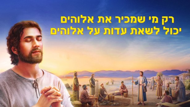 רק מי שמכיר את אלוהים יכול לשאת עדות על אלוהים