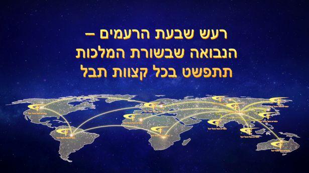 רעש שבעת הרעמים – הנבואה שבשורת המלכות תתפשט בכל קצוות תבל