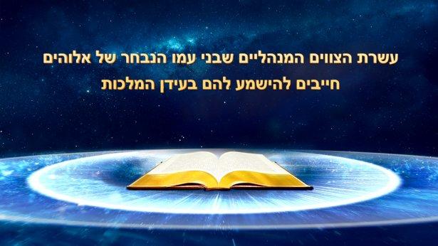 עשרת הצווים המנהליים שבני עמו הנבחר של אלוהים חייבים להישמע להם בעידן המלכות