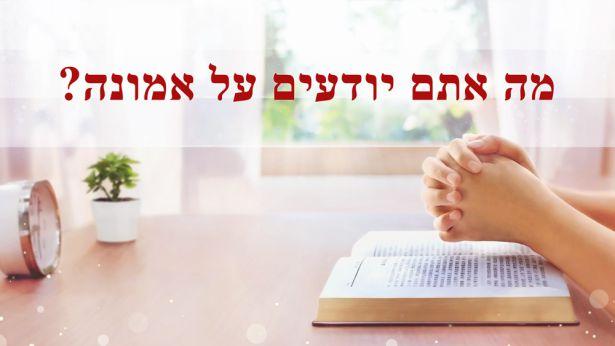 מה אתם יודעים על אמונה?