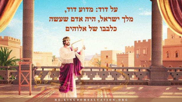 סיפורו של דוד המלך, דוד המלך