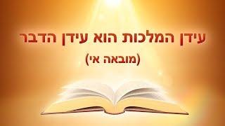 דברי חיים | 'עידן המלכות הוא עידן הדבר' (מובאה)