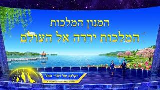 דרך החיים | 'המנון המלכות המלכות ירדה אל העולם' (דקלום על במה)