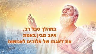 דרך החיים | עבודתו של אלוהים, טבעו של אלוהים ואלוהים עצמו ב' חלק 4