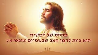 אמירותיו של המשיח של אחרית הימים  'מהותו של המשיח היא ציות לרצון האב שבשמיים' (מובאה א')
