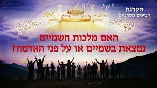 Hebrew Movie Clip 'הערגה' | האם מלכות השמיים נמצאת בשמיים או על פני האדמה?