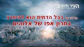 סרט חדש 'העיר תיחרב' קטע (5) – גורלה של בבל הדתית הוא להיחרב בחרון אפו של אלוהים