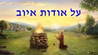 עבודתו של אלוהים, טבעו של אלוהים ואלוהים עצמו ב' חלק 5