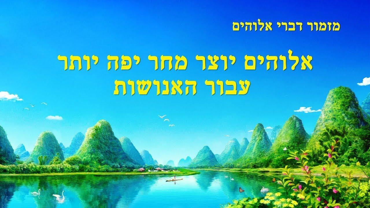מזמור דברי אלוהים   'אלוהים יוצר מחר יפה יותר עבור האנושות'