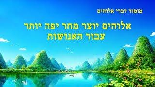 מזמור דברי אלוהים | 'אלוהים יוצר מחר יפה יותר עבור האנושות'