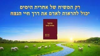 קטע קריאה מדברי האל הכול יכול 'רק המשיח של אחרית הימים יכול להראות לאדם את דרך חיי הנצח' (קטע)
