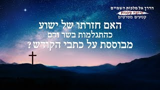 הדרך אל מלכות השמיים זרועה סכנות | 'האם חזרתו של ישוע כהתגלמות בשר ודם מבוססת על כתבי הקודש?'