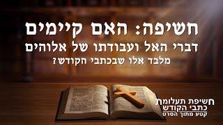 'חשיפת תעלומת כתבי הקודש' - חשיפה: האם קיימים דברי האל ועבודתו של אלוהים מלבד אלו שבכתבי הקודש?