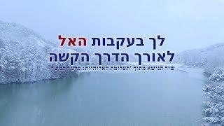 מזמור | 'לך בעקבות האל לאורך הדרך הקשה'