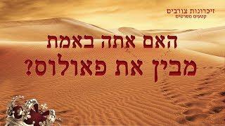 Hebrew Movie Clip 'זיכרונות צורבים' | האם אתה באמת מבין את פאולוס?