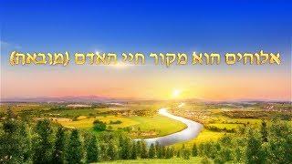 אמירותיו של המשיח של אחרית הימים   'אלוהים הוא מקור חיי האדם' (מובאה)