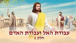 דרך החיים | 'עבודת האל ועבודת האדם' (חלק 1)