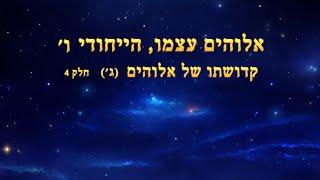 דברי חיים | אלוהים עצמו, הייחודי ו' קדושתו של אלוהים (ג') חלק 4