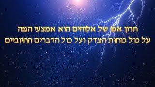 אלוהים עצמו, הייחודי ב' טבעו הצודק של אלוהים חלק 2