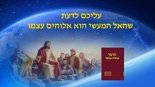 קטע קריאה מדברי האל הכול יכול 'עליכם לדעת שהאל המעשי הוא אלוהים עצמו'