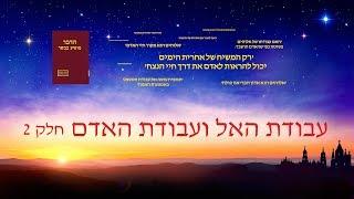 אמירותיו של המשיח של אחרית הימים | 'עבודת האל ועבודת האדם' (חלק 2)