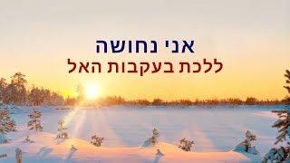 בקש את החיים הבהירים | 'אני נחושה ללכת בעקבות האל' (סרטון מוסיקלי רשמי)