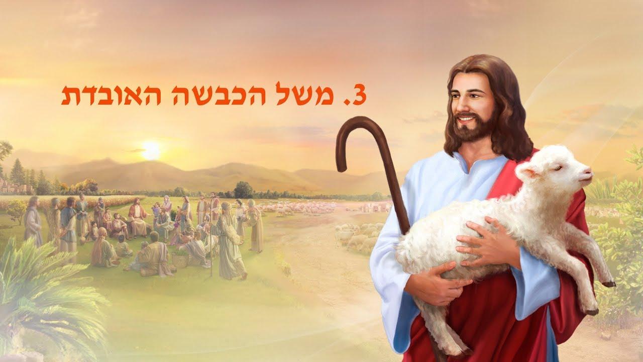 עבודתו של אלוהים, טבעו של אלוהים ואלוהים עצמו ג' חלק 3