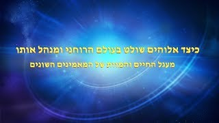דברי חיים | אלוהים עצמו, הייחודי י' אלוהים הוא מקור החיים של כל הדברים (ד') חלק 2