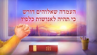 דברי חיים | אלוהים עצמו, הייחודי י' אלוהים הוא מקור החיים של כל הדברים (ד') חלק 4